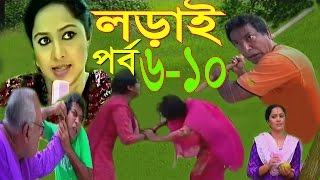 Bangla Natok Lorai Part 6 to 10 Full By Mosharraf Karim