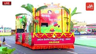 Chandranna Pelli Kanuka Shakatam in 72 Independence Day Celebrations 2018 | AP CM