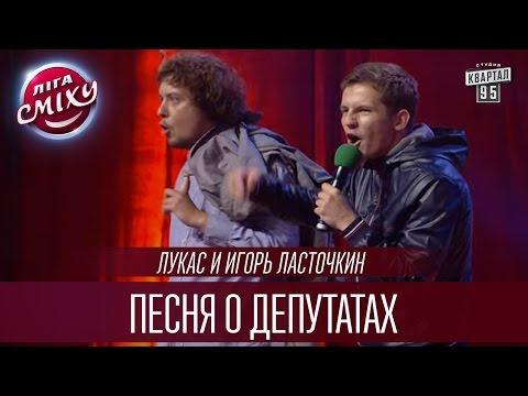 Лукас и Игорь Ласточкин - Песня о депутатах | Лига Смеха 2016, Четвертый полуфинал