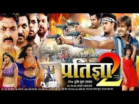 Pratigya 2 (2014): Bhojpuri Movie Release | Khesari Lal Yadav...