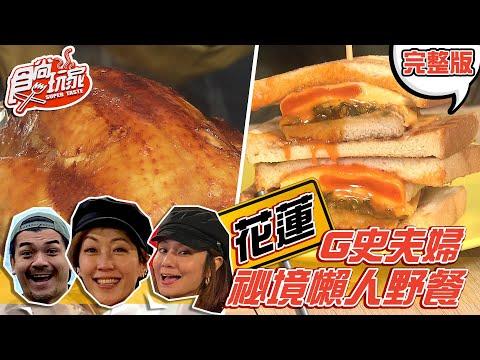台綜-食尚玩家-20201215-【花蓮】和G史夫婦懶人野餐!爆漿碳烤吐司.甕仔雞得來速想吃先預約
