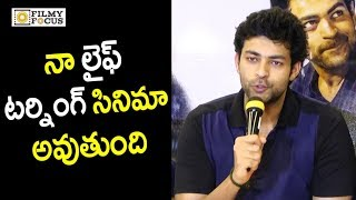 Varun Tej Emotional Speech @Fidaa Movie Release Press Meet