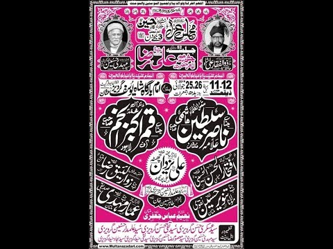 Live Majlis | 26 July 2018 | ImamBargah Shah Yousaf Gardeaz Multan |