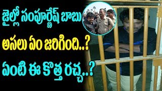 Sampoornesh Babu Got Arrested | Actor Sampoornesh Babu | Celebrity Latest News | Top Telugu Media