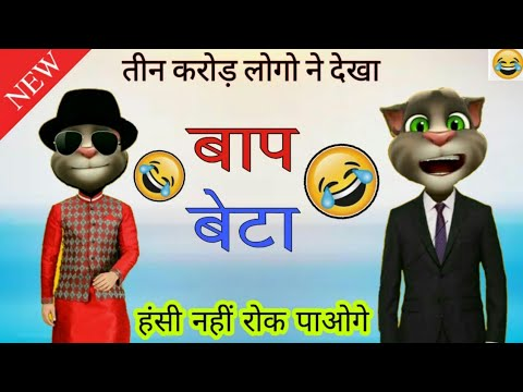 talking tom baap beta funny jokes /father son funny comedy jokes -talking tom hindi thumbnail