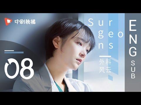 Surgeons  08 | ENG SUB 【Jin Dong、Bai Baihe】