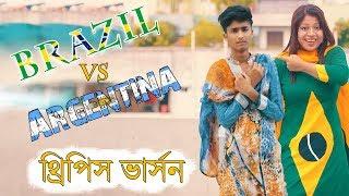 Brazil Vs Argentina (Short Film)   ওয়ার্ল্ড কাপ গ্যাঞ্জাম    Bangla New Short Film 2018   Mojar Tv