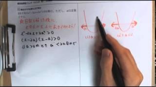 【てらtube】数Ⅰ 2次関数 22.場合分けが必要な2次不等式