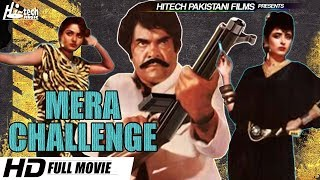 MERA CHALLENGE (FULL MOVIE) - SULTAN RAHI - OFFICIAL PAKISTANI MOVIE