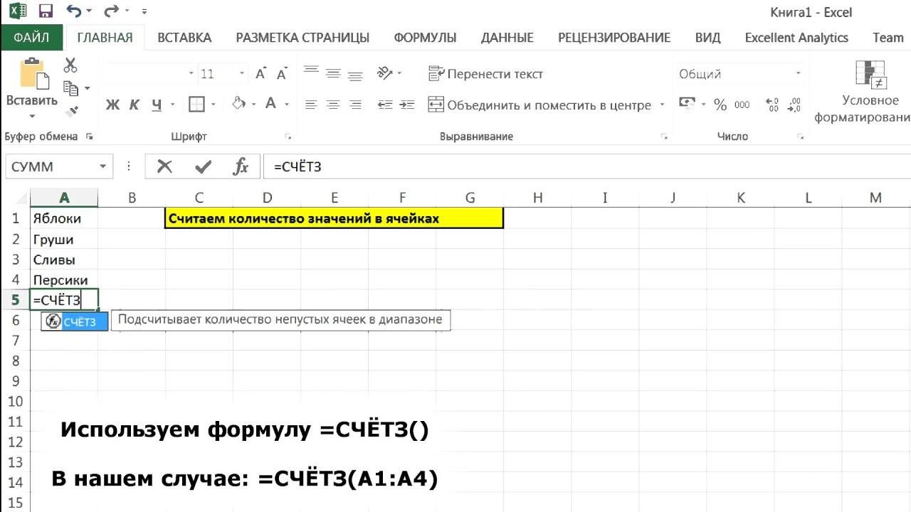 Сумма по цвету ячеек в Excel 68