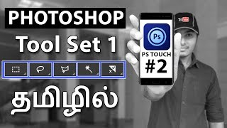 PS Touch #2 | Tool Sets 1 | Photoshop Tutorial (PS Touch) in Tamil