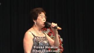 Tizuko Shimizu Hibari No Sado Jowa