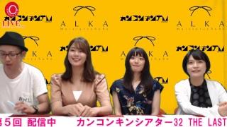 カンコンキン.TV Vol.5