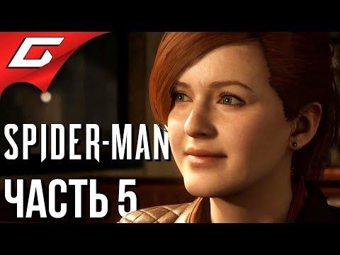 SPIDER MAN PS4 (2018) ➤ Прохождение #5 ➤ ХИТРАЯ МЭРИ ДЖЕЙН