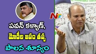 YCP Leader Parthasarathy Press Meet | Parthasarathy Comments on CM Chandrababu Naidu | NTV