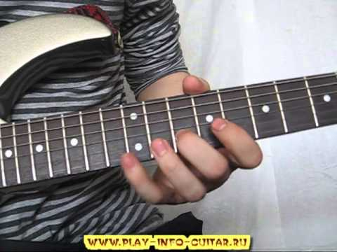 Гитарная фраза №2