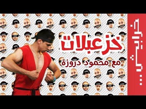#N2oComedy محمود دروزة في خزعبلات
