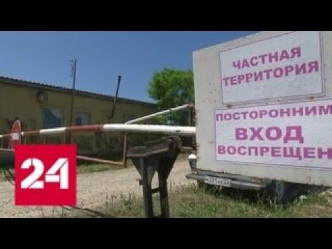 В Краснодарском крае предприниматель перекрыл сухопутный путь к поселку Ордынский - Россия 24