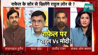 राफेल डील पर अंजना ओम कश्यप के शो में जोरदार बहस EXCLUSIVE| News Tak
