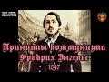 Фридрих Энгельс Принципы коммунизма 1847 Аудиокнига Русский mp3