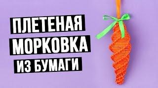 Елочные игрушки из бумаги своими руками – плетеная морковка