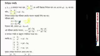Math: নির্ণায়ক পদ্ধতিতে  দুই চলক বিশিষ্ট সমীকরণ এর সমাধান