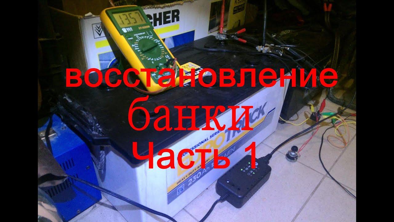 Как восстановить аккумулятор для авто 82