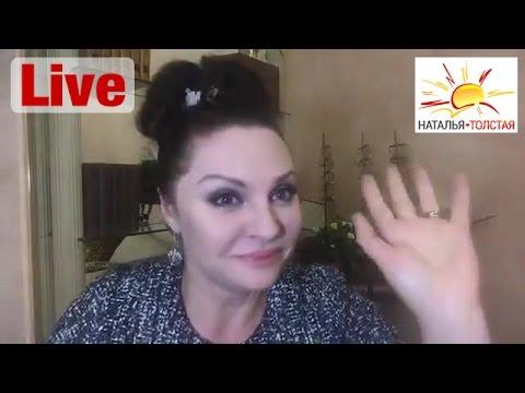Наталья Толстая - Сила внушения