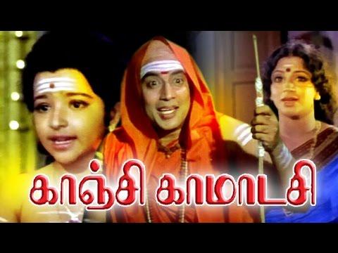 Tamil Full Movie | Kanchi Kamakshi | Gemini Ganesan, Vijaya | Full Movie New Releases