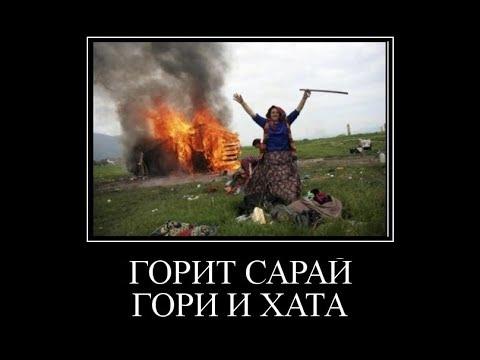 Поговорка сгорела хата