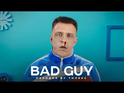 Billie Eilish - Bad Guy (Parody By Тилэкс)