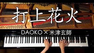 弾いてみた 打上花火 Daoko 米津玄師 映画 打ち上げ花火 下から見るか 横から見るか 主題歌 ピアノ Canacana