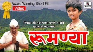 Rumnya - Marathi Award Winning Short Film - Sumeet Music