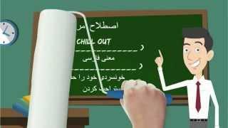 برنامه آموزش اصطلاحات از سفارت مجازی تهران -اصطلاح هشتم