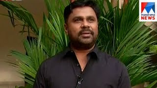 Actor Dileep and Nadirsha lodge black mail threat in actress abduction   | Manorama News