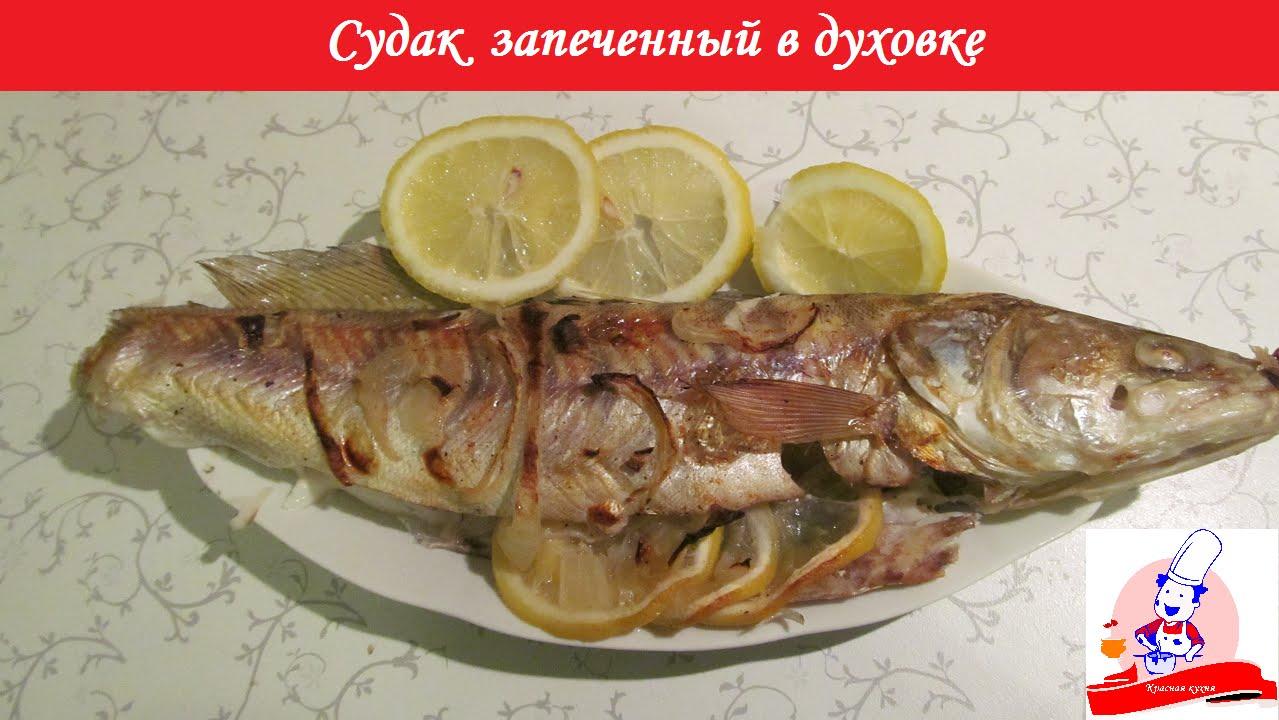 Запеченный судак в рукаве в духовке рецепт с
