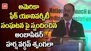 Ambassador Harsh Vardhan Shringla Speech on Farmington Fake University Incident | YOYO TV Channel