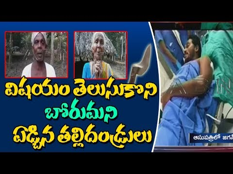 Assault on YS Jagan | Accused Srinivas Rao parents responds to the Incident | ABN Telugu
