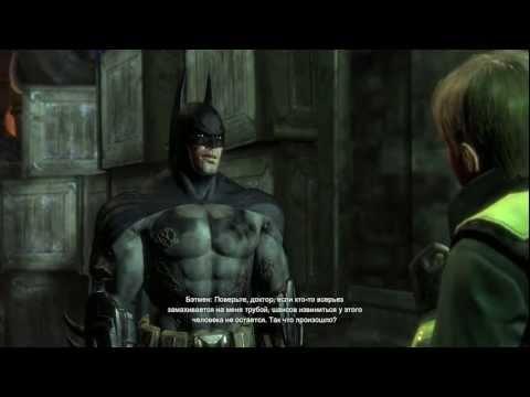 Прохождение игры Batman Arkham City часть 24