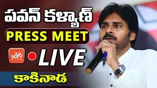 Pawan Kalyan LIVE | Janasena Party Press Meet | Kakinada | AP News