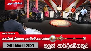 Aluth Parlimenthuwa | 24th March 2021