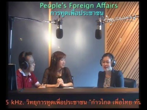 saranrom radio AM1575 kHz: News & Views from Bangkok [21-03-2559]