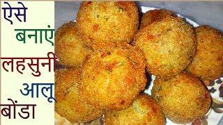 Garlic Potato Bonda -- Potato Balls -- बेहद स्वादिष्ट लहसुन आलू बोंडा बनाने का तरीका
