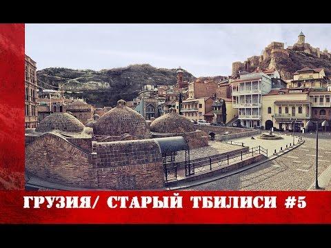Путеводитель по грузии скачать