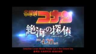 Case Closed: Private Eye in the Distant Sea - Detective Conan Movie 17 - Private Eye in the Distant Sea (ENG SUB)