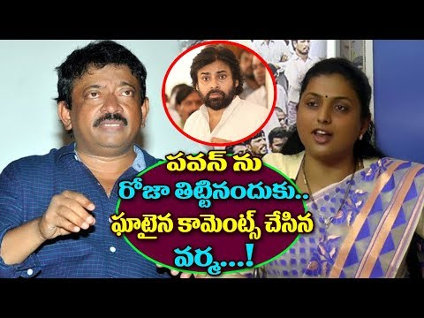 Ram Gopal Varma React To Roja Comments About Pawan Kalyan Speech | Janasena Party | RGV Vs Roja