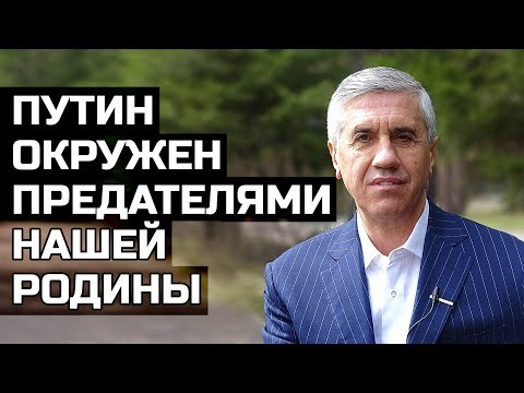 Анатолий Быков: Путин окружен предателями, разрушителями и грабителями нашей Родины - СССР и России.