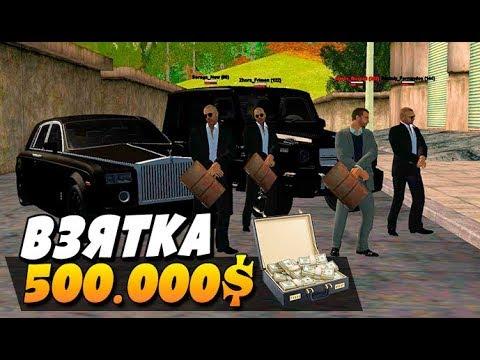 КРМП ДАЛ ВЗЯТКУ 500.000$ ЧТО БЫ ПОПАСТЬ В ФСБ GTA RP ФСБ