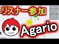 みんなでアガーリオ!【Agar.io】