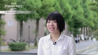 佐賀大学 芸術地域デザイン学部 在学生の声